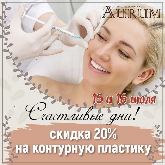 Konturnaya_15_16-min