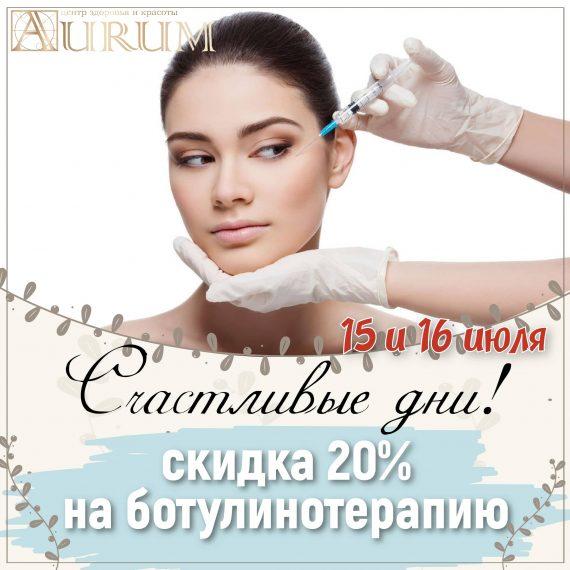 botulinoterapia_15_16-min