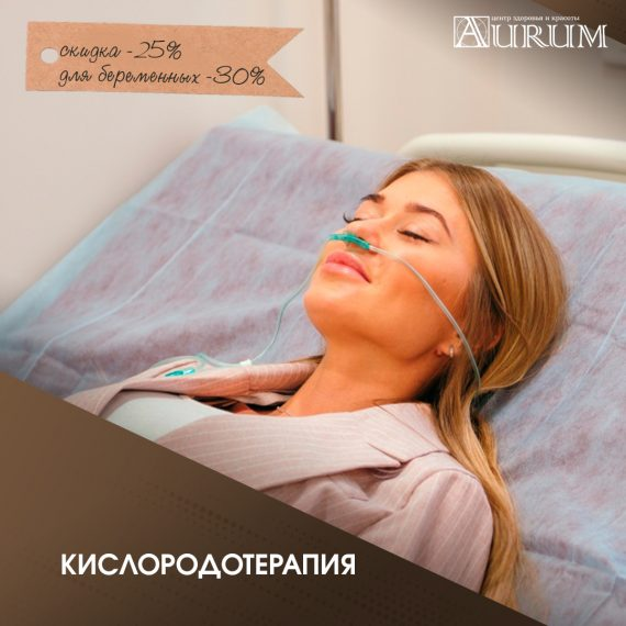 kislorodoterapia
