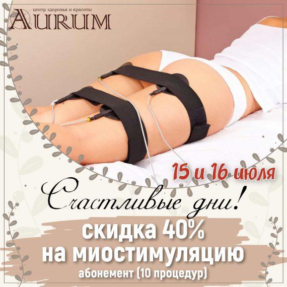 miostimulyatsia_15_16-min